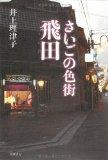 井上理津子 著『さいごの色街 飛田』